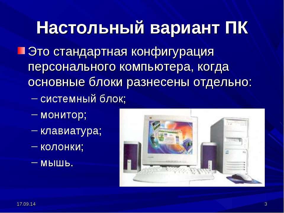 * * Настольный вариант ПК Это стандартная конфигурация персонального компьюте...