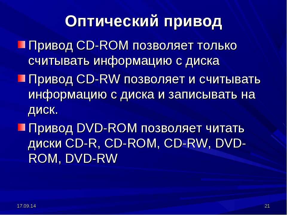 * * Оптический привод Привод CD-ROM позволяет только считывать информацию с д...