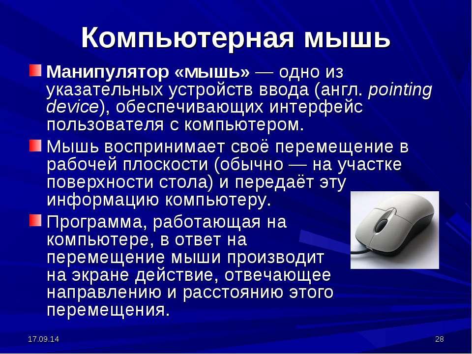 * * Компьютерная мышь Манипулятор «мышь» — одно из указательных устройств вво...