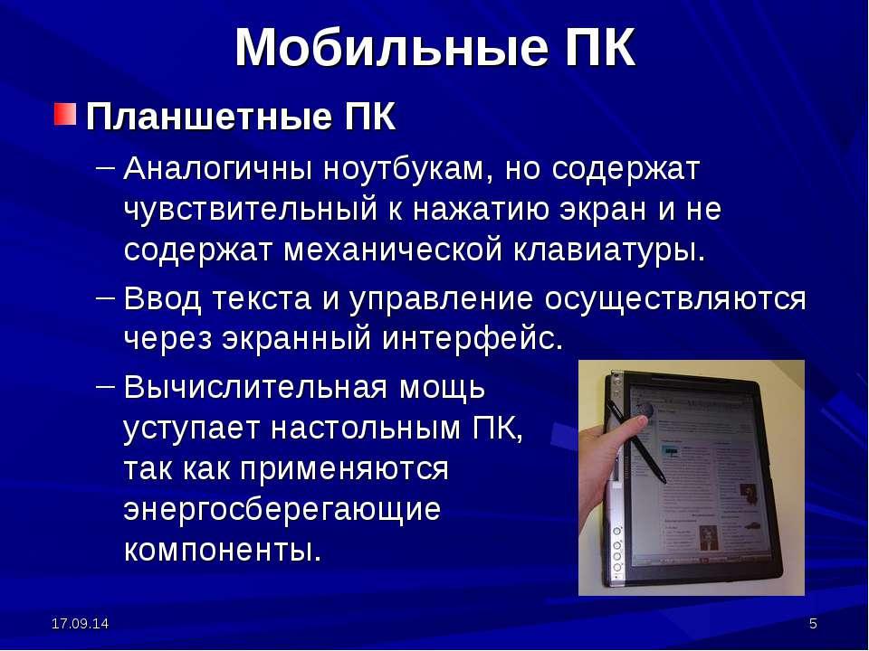 * * Планшетные ПК Аналогичны ноутбукам, но содержат чувствительный к нажатию ...