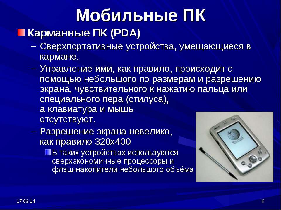 * * Карманные ПК (PDA) Сверхпортативные устройства, умещающиеся в кармане. Уп...