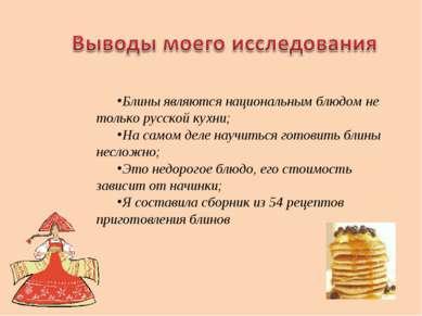 Блины являются национальным блюдом не только русской кухни; На самом деле нау...