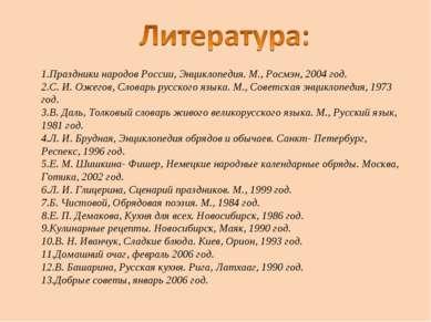 Праздники народов России, Энциклопедия. М., Росмэн, 2004 год. С. И. Ожегов, С...