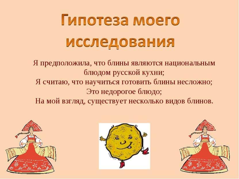 Я предположила, что блины являются национальным блюдом русской кухни; Я счита...