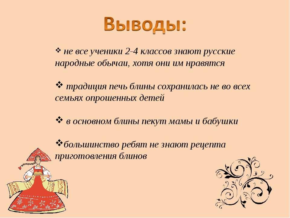 не все ученики 2-4 классов знают русские народные обычаи, хотя они им нравятс...