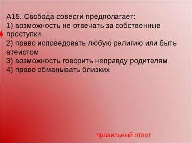 А15. Свобода совести предполагает: 1) возможность не отвечать за собственные ...