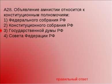 А28. Объявление амнистии относится к конституционным полномочиям: 1) Федераль...