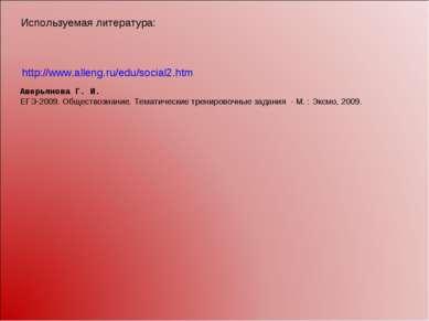 Аверьянова Г. И. ЕГЭ-2009. Обществознание. Тематические тренировочные задания...