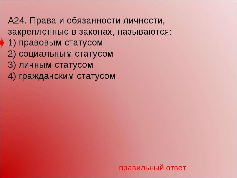 А24. Права и обязанности личности, закрепленные в законах, называются: 1) пра...