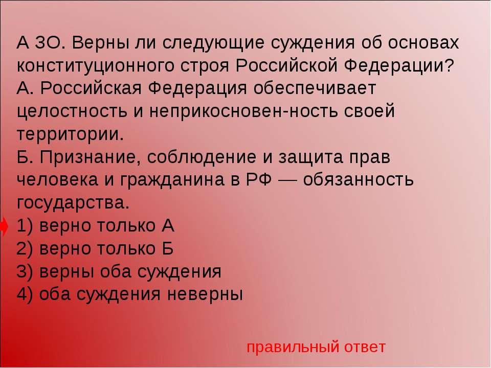 А ЗО. Верны ли следующие суждения об основах конституционного строя Российско...