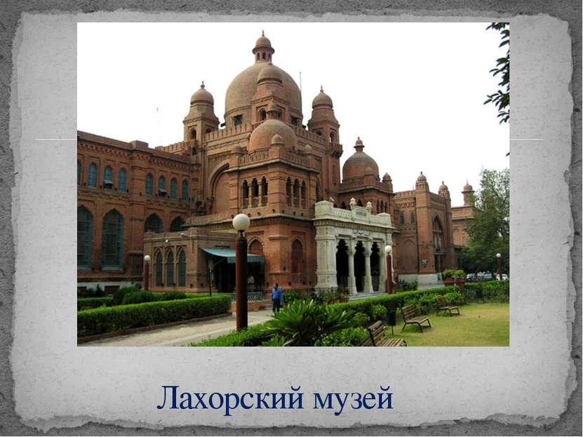 Лахорский музей