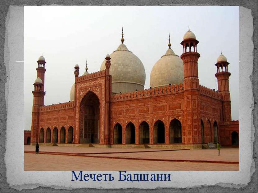 Мечеть Бадшани