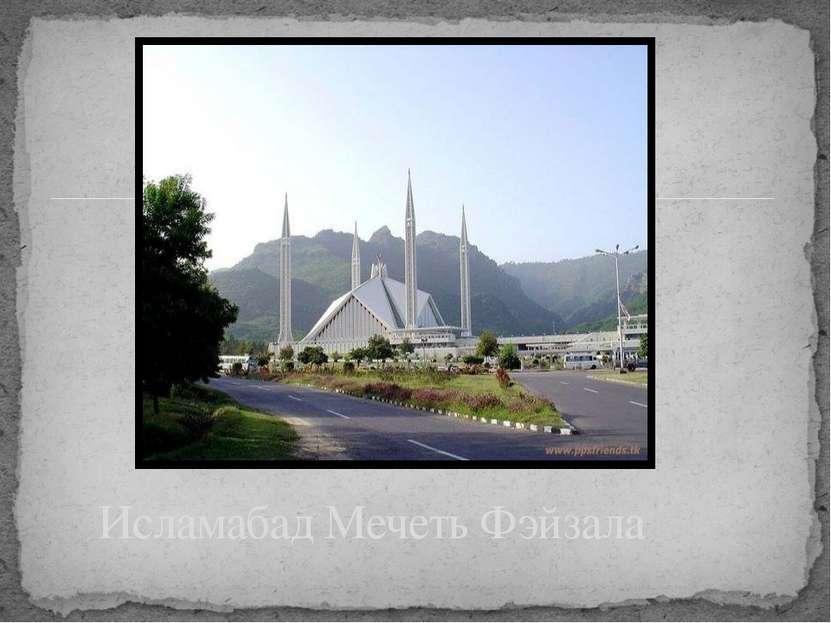 Исламабад Мечеть Фэйзала