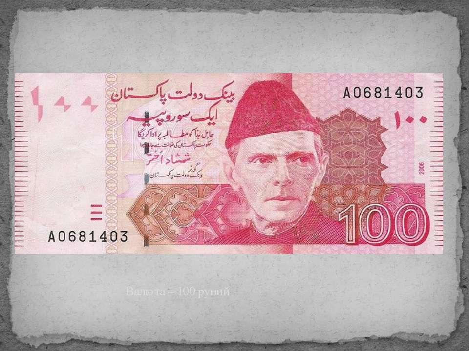 Валюта – 100 рупий