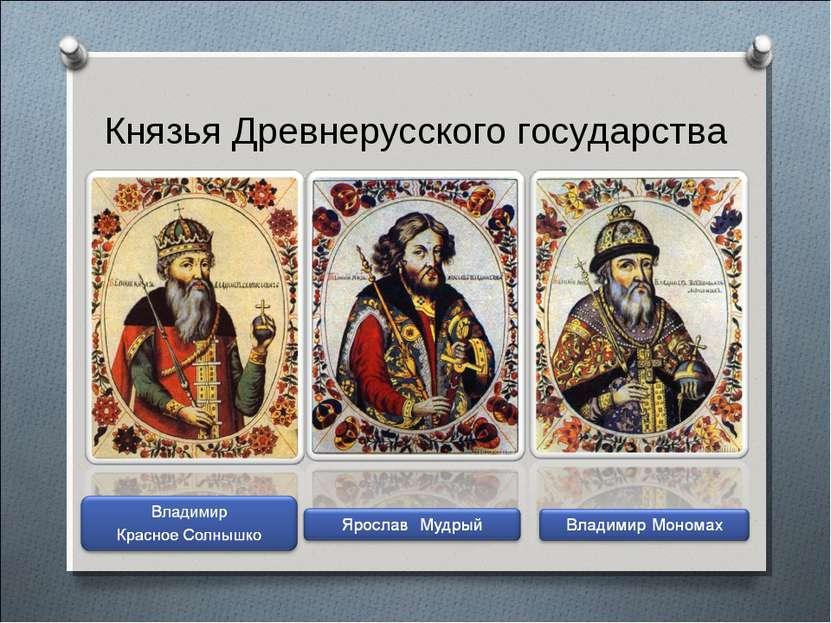 Князья Древнерусского государства