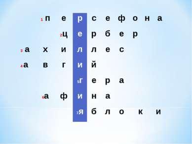 1 п е р с е ф о н а  2ц е р б е р  3 а х и л л е с  4 а в г и й    5г...