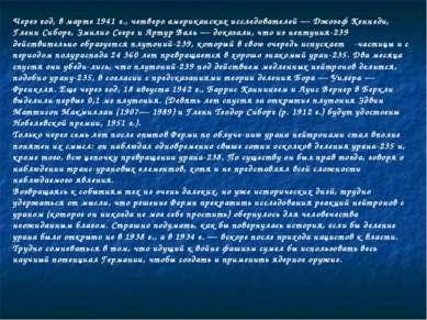 Через год, в марте 1941 г., четверо американских исследователей — Джозеф Кенн...