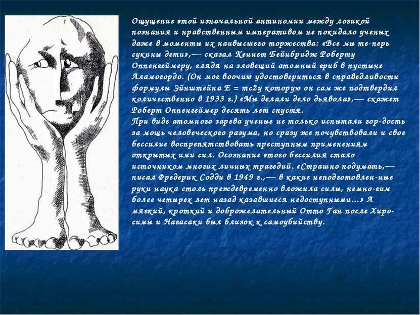Ощущение этой изначальной антиномии между логикой познания и нравственным имп...