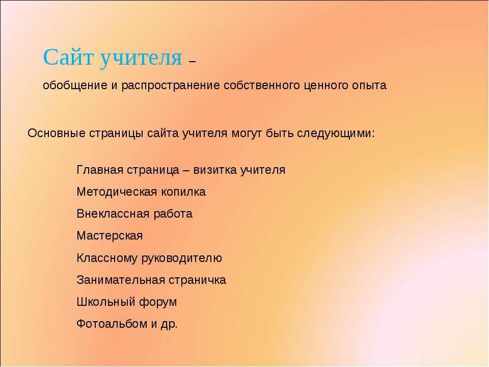 Сайт учителя – обобщение и распространение собственного ценного опыта Основны...