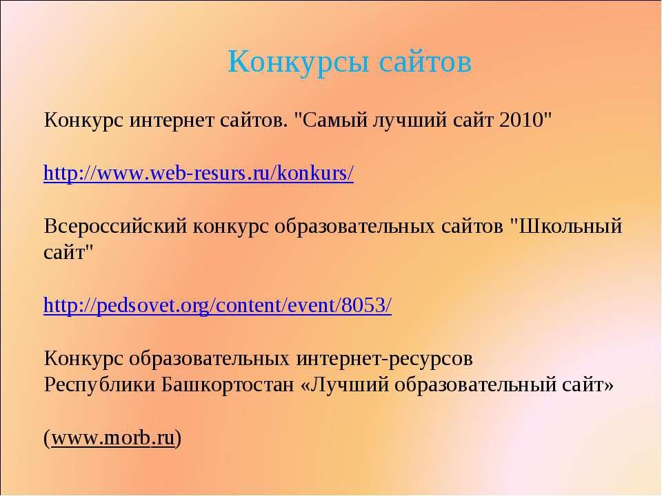 """Конкурсы сайтов Конкурс интернет сайтов. """"Самый лучший сайт 2010""""  http://ww..."""