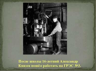 После школы 16-летний Александр Князев пошёл работать на ГРЭС №3.