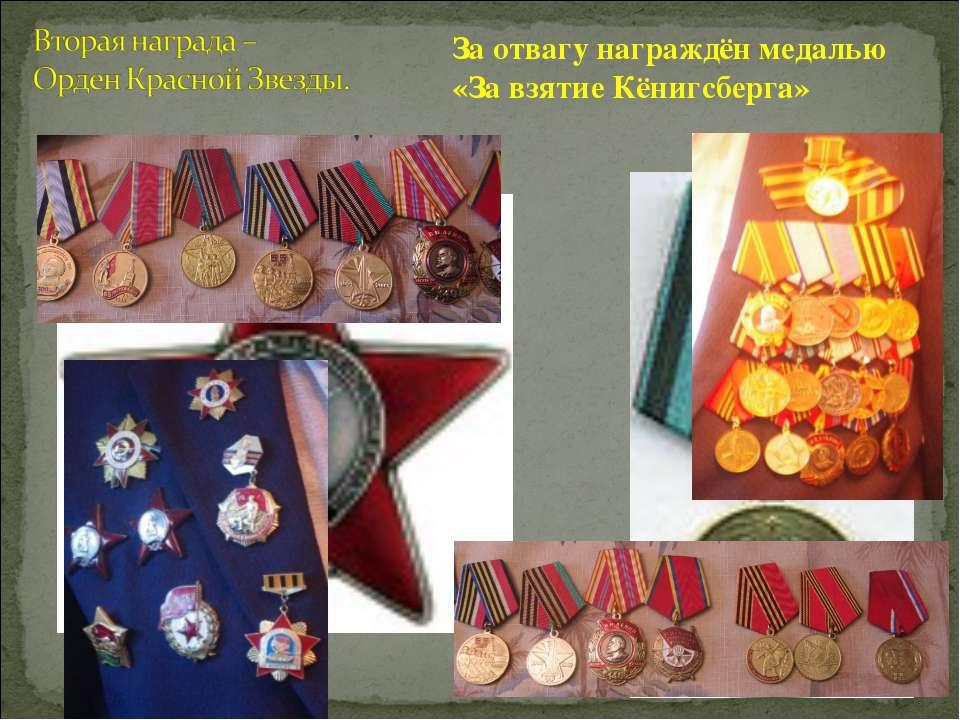 За отвагу награждён медалью «За взятие Кёнигсберга»