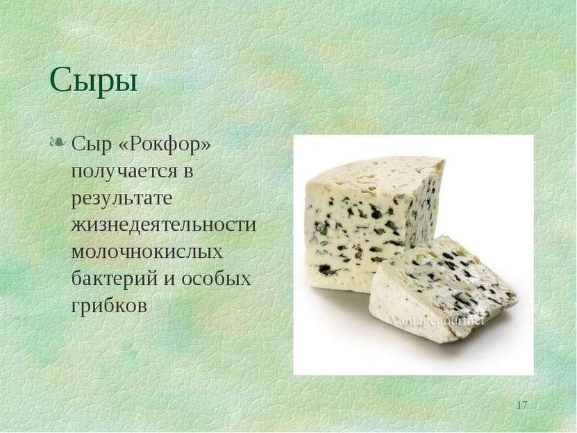 * Сыры Сыр «Рокфор» получается в результате жизнедеятельности молочнокислых б...