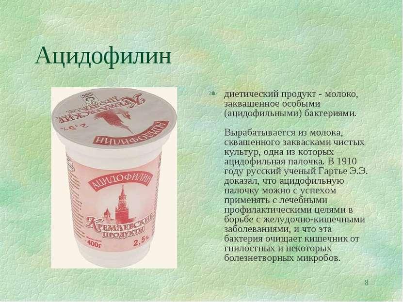 * Ацидофилин диетический продукт - молоко, заквашенное особыми (ацидофильными...
