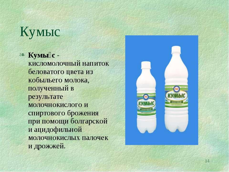* Кумыс Кумы с - кисломолочный напиток беловатого цвета из кобыльего молока, ...