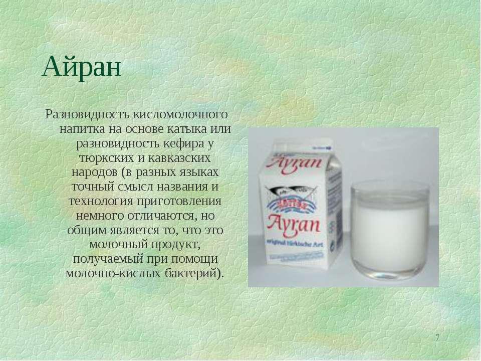 * Айран Разновидность кисломолочного напитка на основе катыка или разновиднос...