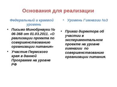 Основания для реализации Федеральный и краевой уровень Письмо Минобрнауки № 0...