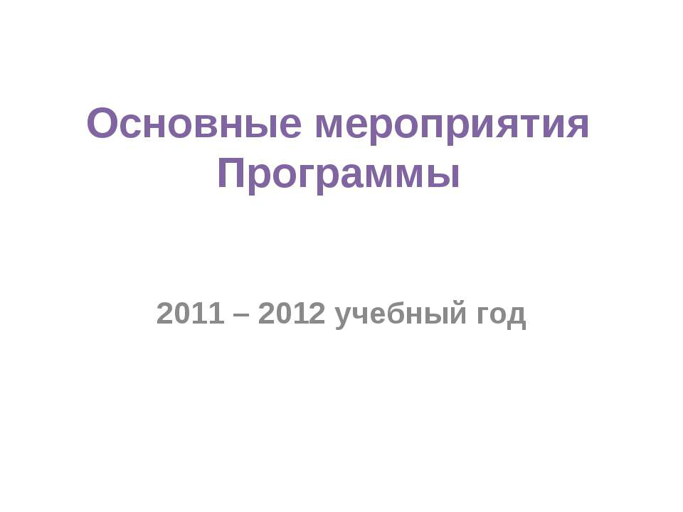Основные мероприятия Программы 2011 – 2012 учебный год