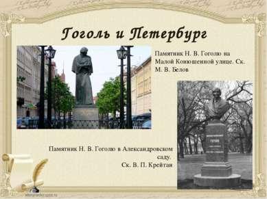 Гоголь и Петербург Памятник Н. В. Гоголю на Малой Конюшенной улице. Ск. М. В....