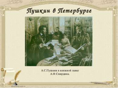 А.С.Пушкин в книжной лавке А.Ф.Смирдина. Пушкин в Петербурге