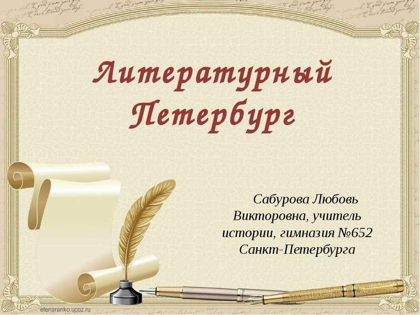 Литературный Петербург Сабурова Любовь Викторовна, учитель истории, гимназия ...