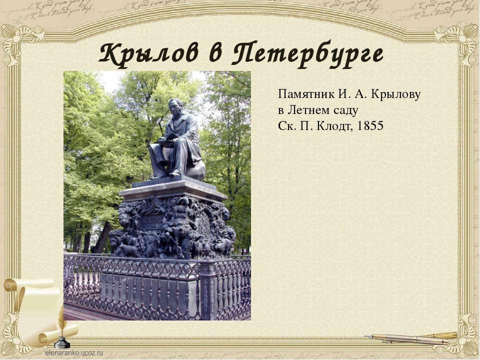 Памятник И. А. Крылову в Летнем саду Ск. П. Клодт, 1855 Крылов в Петербурге