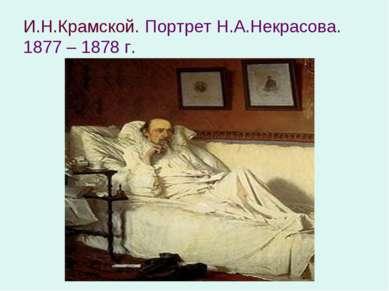 И.Н.Крамской. Портрет Н.А.Некрасова. 1877 – 1878 г.