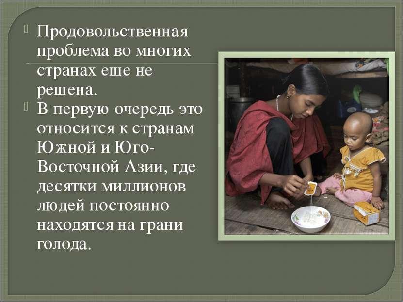 Продовольственная проблема во многих странах еще не решена. В первую очередь ...