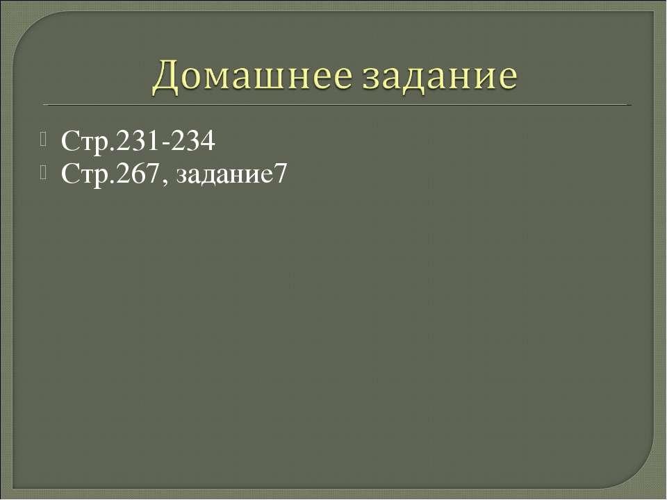 Стр.231-234 Стр.267, задание7