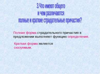 Полная форма страдательного причастия в предложении выполняет функцию определ...