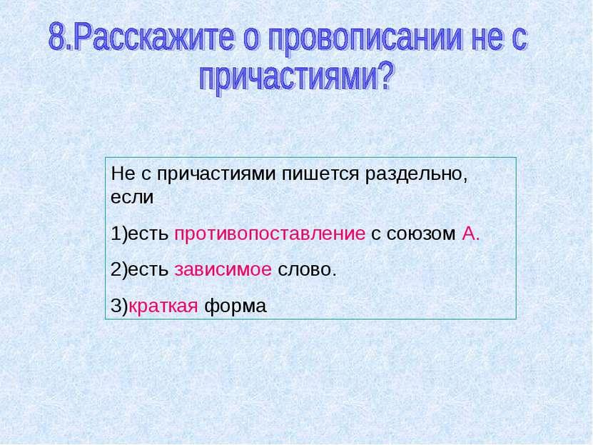 Не с причастиями пишется раздельно, если 1)есть противопоставление с союзом А...