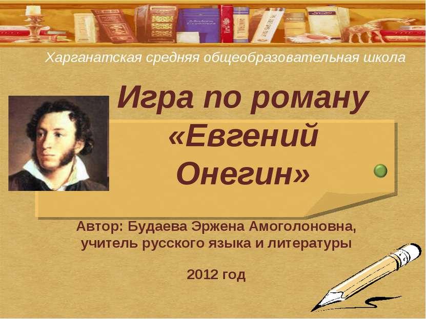 Игра по роману «Евгений Онегин» Харганатская средняя общеобразовательная школ...