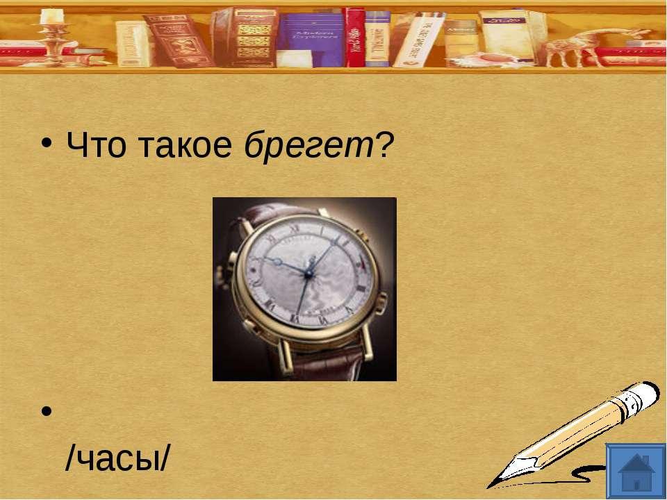 Что такое брегет? /часы/