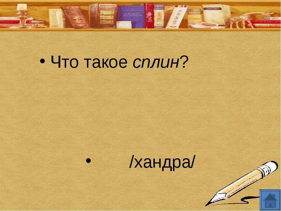 Что такое сплин? /хандра/
