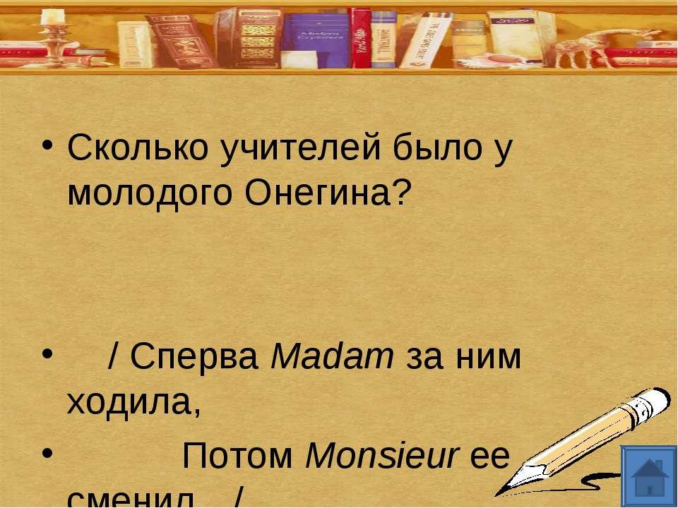 Сколько учителей было у молодого Онегина? / Сперва Madam за ним ходила, Потом...