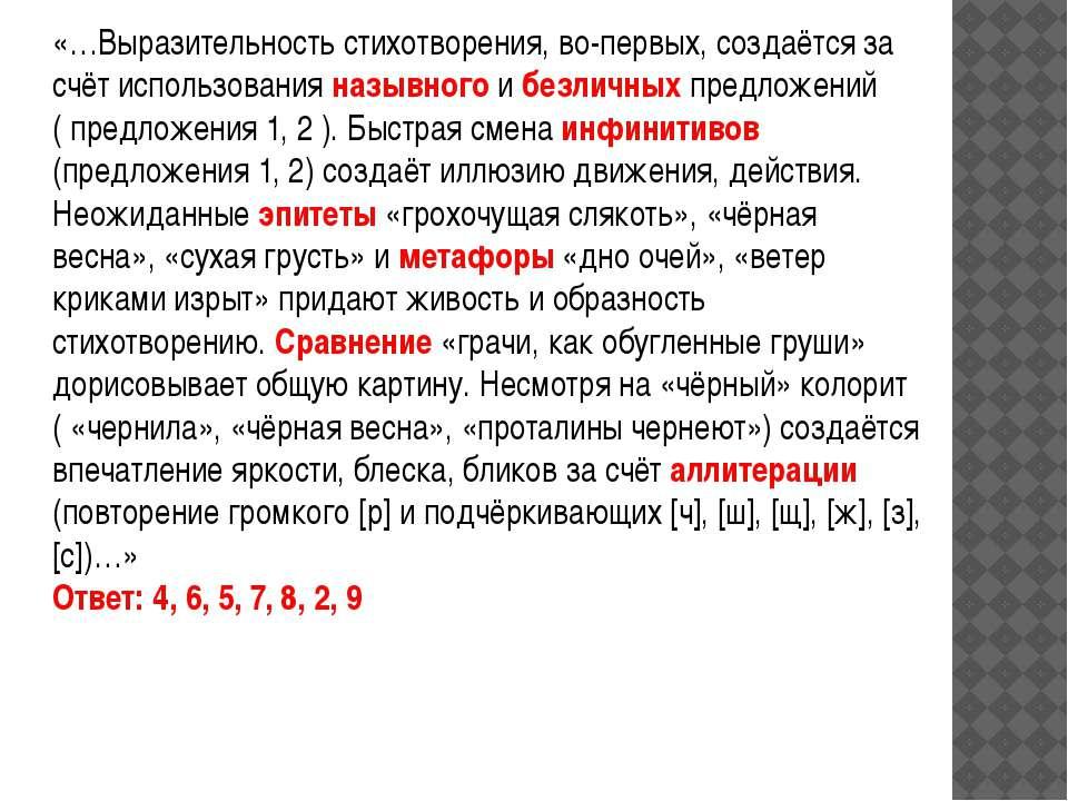 «…Выразительность стихотворения, во-первых, создаётся за счёт использования н...