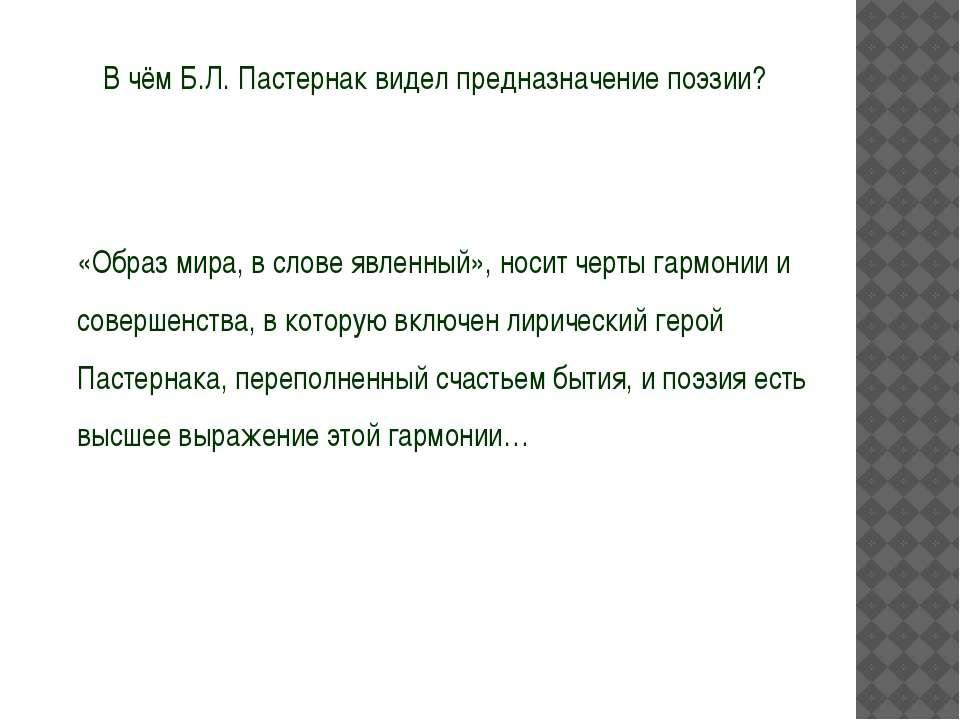 В чём Б.Л. Пастернак видел предназначение поэзии? «Образ мира, в слове явленн...