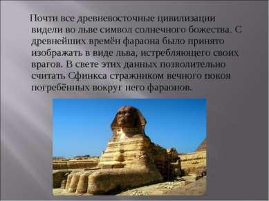 Почти все древневосточные цивилизации видели во льве символ солнечного божест...
