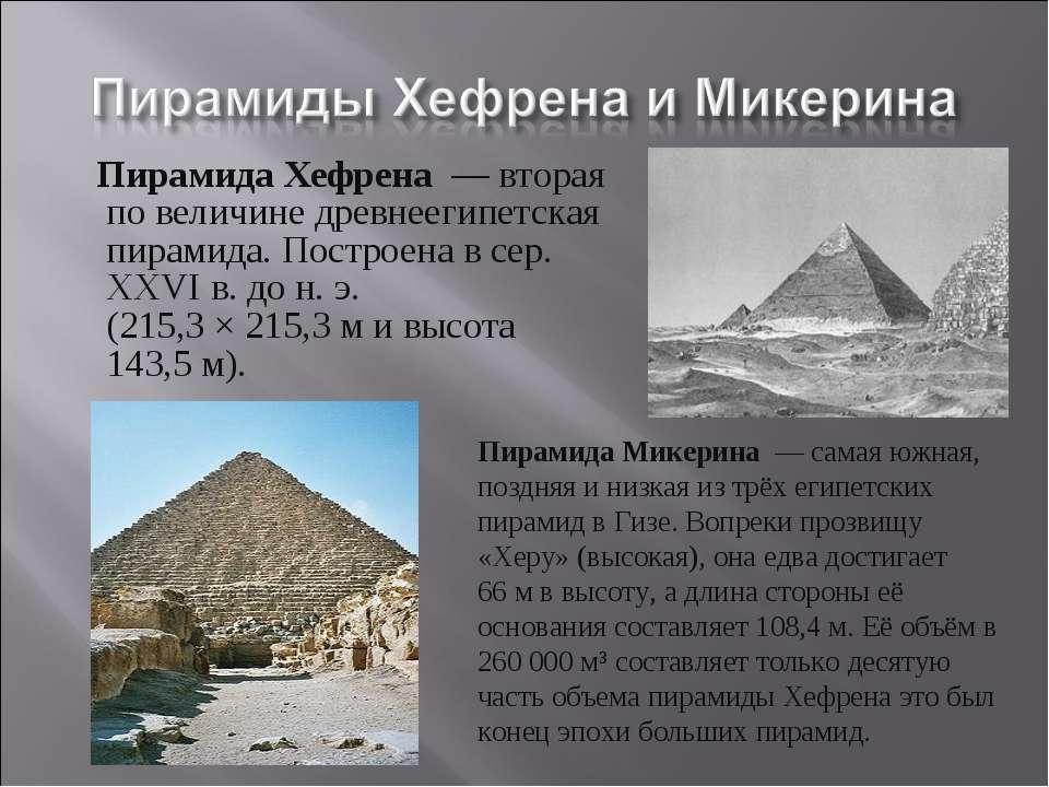 Пирамида Хефрена — вторая по величине древнеегипетская пирамида. Построена в...