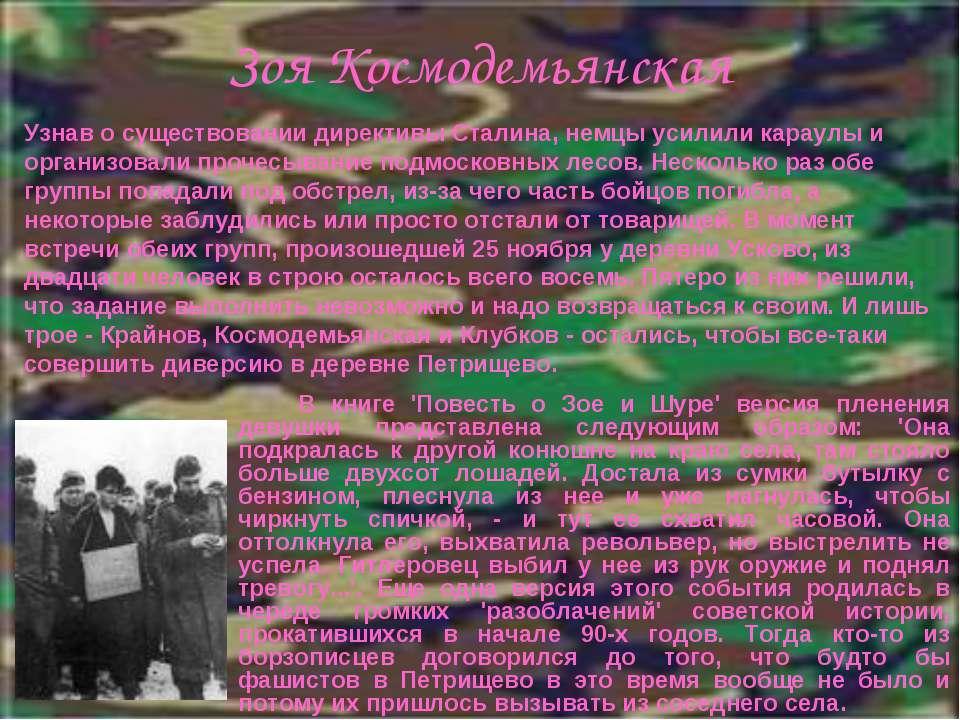 Зоя Космодемьянская В книге 'Повесть о Зое и Шуре' версия пленения девушки пр...